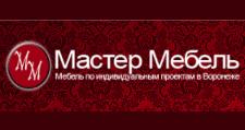 Оптовый поставщик комплектующих «Мастер Мебель», г. Воронеж