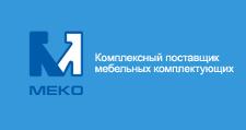Розничный поставщик комплектующих «Меко-Н», г. Краснодар