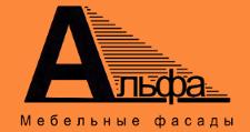 Оптовый поставщик комплектующих «Альфа-фасады», г. Красноярск