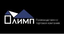Оптовый поставщик комплектующих «Олимп», г. Новосибирск