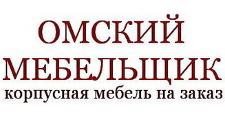 Изготовление мебели на заказ «Омский мебельщик», г. Омск