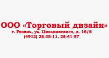 Изготовление мебели на заказ «Торговый дизайн», г. Рязань