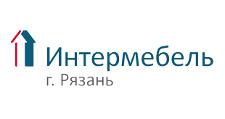 Изготовление мебели на заказ «Интермебель», г. Рязань