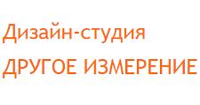 Изготовление мебели на заказ «ДРУГОЕ ИЗМЕРЕНИЕ», г. Красноярск