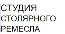 Изготовление мебели на заказ «Студия столярного ремесла», г. Ярославль