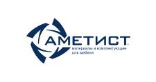 Розничный поставщик комплектующих «АМЕТИСТ», г. Санкт-Петербург