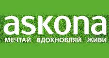 Салон мебели «Аскона», г. Иркутск