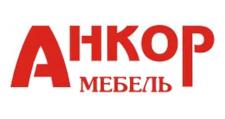 Мебельная фабрика «Анкор», г. Красноярск