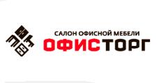 Салон мебели «Офисторг», г. Кострома