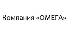 Розничный поставщик комплектующих «Омега», г. Челябинск