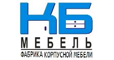 Мебельная фабрика КБ-Мебель
