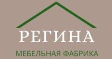 Мебельная фабрика «Регина»