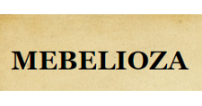 Изготовление мебели на заказ «Mebelioza», г. Ярославль