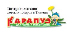 Интернет-магазин «Карапуз», г. Тюмень