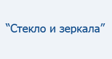 Фурнитурная компания «Зеркала и стекло», г. Томск