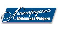 Мебельная фабрика «Ленинградская мебельная фабрика», г. Санкт-Петербург