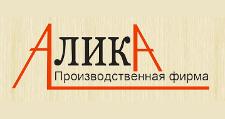Розничный поставщик комплектующих «Алика», г. Ангарск