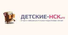 Интернет-магазин «Детские-НСК.ru», г. Новосибирск