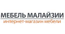 Интернет-магазин «МЕБЕЛЬ МАЛАЙЗИИ», г. Москва