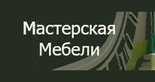 Изготовление мебели на заказ «Мебельная мастерская», г. Новокузнецк