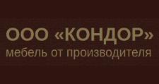 Изготовление мебели на заказ «КОНДОР», г. Мытищи