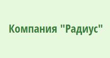 Изготовление мебели на заказ «Радиус», г. Волгоград