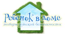 Интернет-магазин «Ребенок в доме», г. Санкт-Петербург