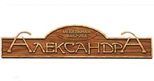 Изготовление мебели на заказ «Александра»