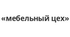 Изготовление мебели на заказ «мебельный цех», г. Барнаул