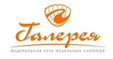 Мебельный магазин «Галерея», г. Санкт-Петербург