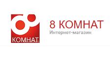 Интернет-магазин «8 комнат», г. Кемерово