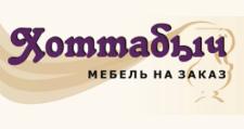 Салон мебели «Хоттабыч», г. Ставрополь