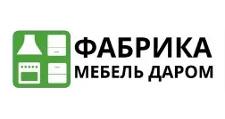 Мебельная фабрика «Мебель Даром», г. Москва