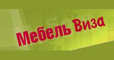 Изготовление мебели на заказ «Виза», г. Москва