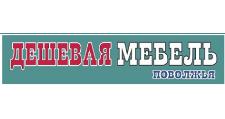 Салон мебели «Дешевая мебель Поволжья», г. Новокуйбышевск