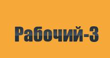 Розничный поставщик комплектующих «Рабочий-3», г. Санкт-Петербург