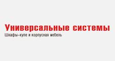 Изготовление мебели на заказ «Универсальные системы», г. Челябинск