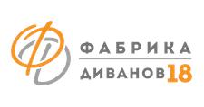 Мебельная фабрика «Диванов18»
