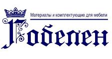 Розничный поставщик комплектующих «Гобелен», г. Курган