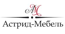 Мебельная фабрика «Астрид-Мебель»