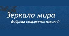 Розничный поставщик комплектующих «Зеркало мира», г. Тюмень
