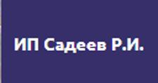 Оптовый поставщик комплектующих «ИП Садеев Р.И.», г. Ульяновск
