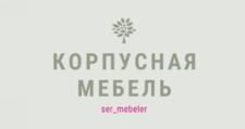 Изготовление мебели на заказ «Ser_мебельер», г. Ульяновск