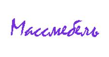 Интернет-магазин «МассМебель», г. Новая Адыгея