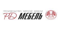 Мебельная фабрика «РД-мебель», г. Чебоксары