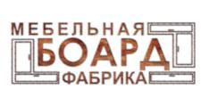 Мебельная фабрика «БОАРД», г. Иркутск