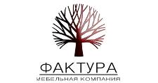 Оптовый поставщик комплектующих «Фактура», г. Нижний Тагил