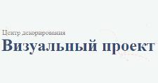 Розничный поставщик комплектующих «Визуальный Проект», г. Челябинск