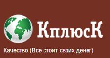 Изготовление мебели на заказ «КплюсК», г. Брянск