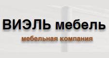 Изготовление мебели на заказ «ВИЭЛЬ мебель», г. Казань